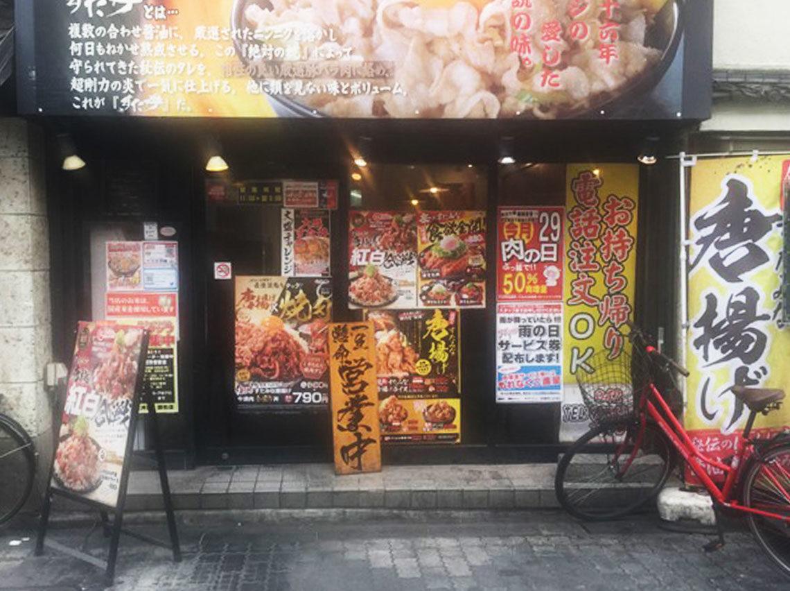 伝説のすた丼屋 調布店