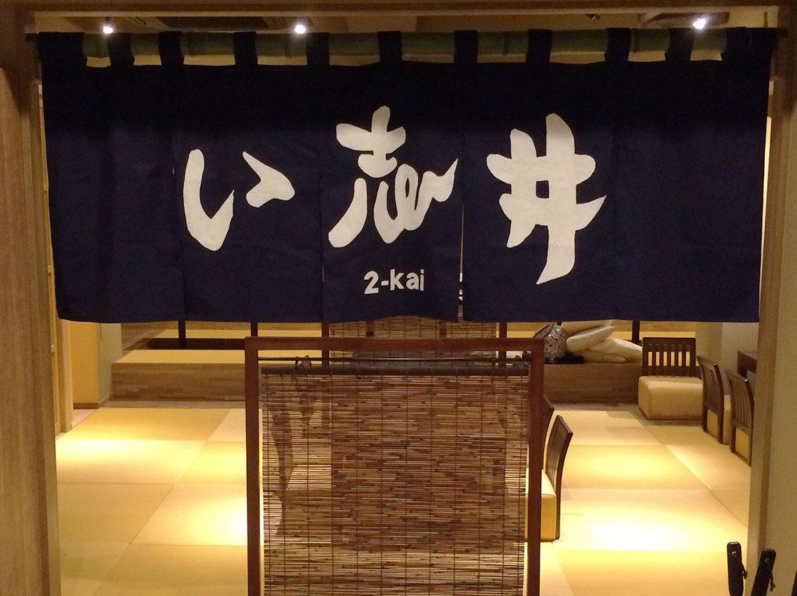 い志井 2-kai