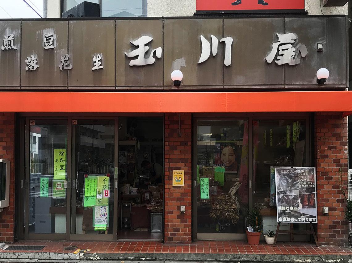 玉川屋 煎豆店
